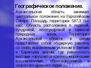 Географическое положение.Архангельская область занимает центральное положение на