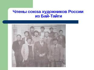 Члены союза художников России из Бай-Тайги