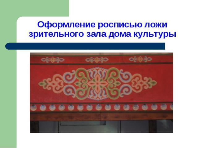 Оформление росписью ложи зрительного зала дома культуры