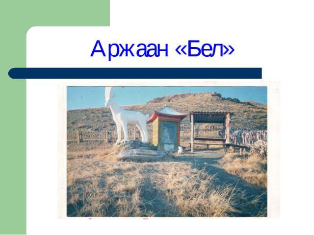 Аржаан «Бел»