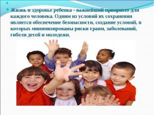 Жизнь и здоровье ребенка - важнейший приоритет для каждого человека. Одним из ус