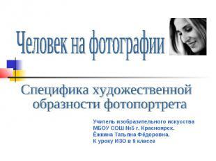 Человек на фотографии Специфика художественной образности фотопортрета Учитель и
