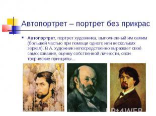 Автопортрет – портрет без прикрасАвтопортрет, портрет художника, выполненный им