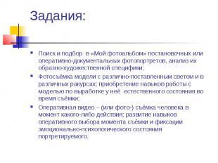 Задания:Поиск и подбор в «Мой фотоальбом» постановочных или оперативно-документа