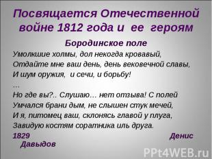 Посвящается Отечественной войне 1812 года и ее героям Бородинское поле Умолкшие