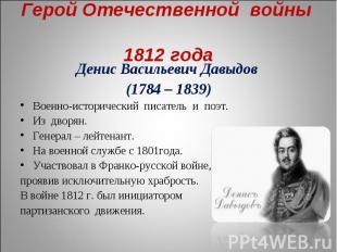 Герой Отечественной войны 1812 годаДенис Васильевич Давыдов (1784 – 1839)Военно-