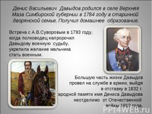 Денис Васильевич Давыдов родился в селе Верхняя Маза Симбирской губернии в 1784