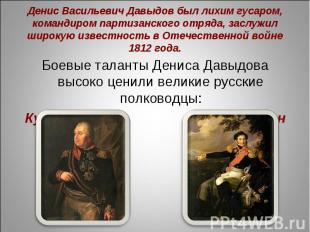 Денис Васильевич Давыдов был лихим гусаром, командиром партизанского отряда, зас