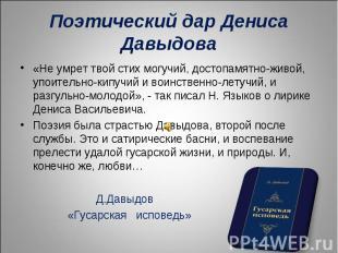 Поэтический дар Дениса Давыдова«Не умрет твой стих могучий, достопамятно-живой,