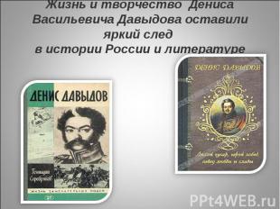 Жизнь и творчество Дениса Васильевича Давыдова оставили яркий след в истории Рос
