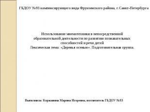 ГБДОУ №93 компенсирующего вида Фрунзенского района, г.Санкт-ПетербургаИспользова
