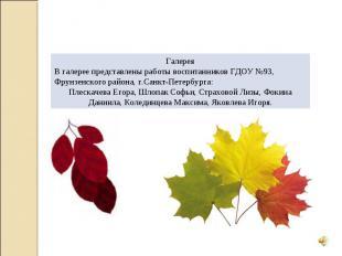 ГалереяВ галерее представлены работы воспитанников ГДОУ №93, Фрунзенского района