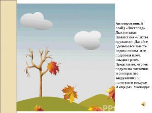 Анимированный слайд «Листопад». Дыхательная гимнастика «Листья кружатся». Давайт