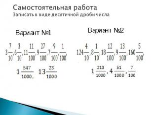 Самостоятельная работаЗаписать в виде десятичной дроби числа