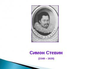 Симон Стевин (1548 – 1620)