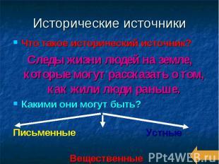 Исторические источникиЧто такое исторический источник?Следы жизни людей на земле