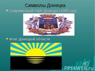 Символы ДонецкаСовременный Герб Донецка (1995 год)Флаг Донецкой области