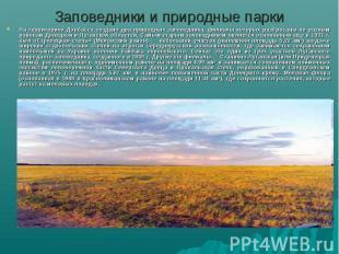 Заповедники и природные паркиНа территориях Донбасса создано два природных запов