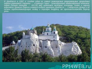 В Донбассе в 1997 г. создан один из самых живописных национальных природных парк