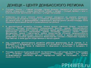 ДОНЕЦК – ЦЕНТР ДОНБАССКОГО РЕГИОНАПлощадь Ленина — главная площадь города Донецк