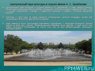 Центральный парк культуры и отдыха имени А. С. ЩербаковаЦентральный парк культур