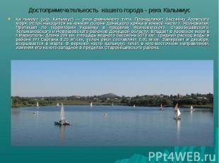 Достопримечательность нашего города - река КальмиусКальмиус (укр. Кальміус) — ре