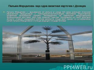 Пальма Мерцалова- еще одна визитная карточка г.ДонецкаПальма Мерцалова — выкован