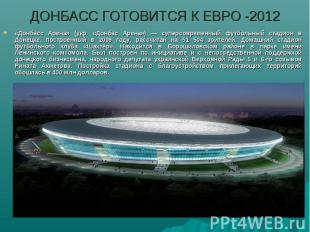 ДОНБАСС ГОТОВИТСЯ К ЕВРО -2012«Донбасс Арена» (укр. «Донбас Арена») — суперсовре