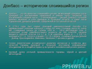 Донбасс – исторически сложившийся регионДонбасс — это исторически сложившийся ре