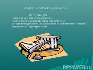 КОНКУРС «ТВОРЧА ЮНЬ ДОНБАСУ» ПРЕЗЕНТАЦИЯ(номінація № 6 «Донеччинознавство»)Подго