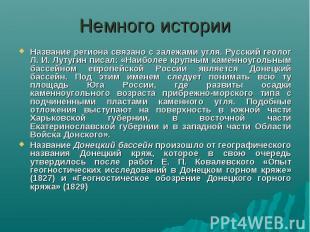 Немного историиНазвание региона связано с залежами угля. Русский геолог Л. И. Лу