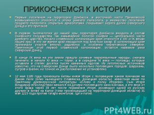 ПРИКОСНЕМСЯ К ИСТОРИИПервые поселения на территории Донбасса, в восточной части