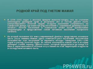 РОДНОЙ КРАЙ ПОД ГНЕТОМ МАМАЯВ 1220—1241 годах с востока пришли монголо-татары, ч