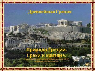 Древнейшая Греция Природа Греции.Греки и критяне. Подготовила учитель истории и