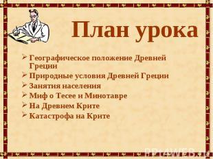 План урокаГеографическое положение Древней ГрецииПриродные условия Древней Греци