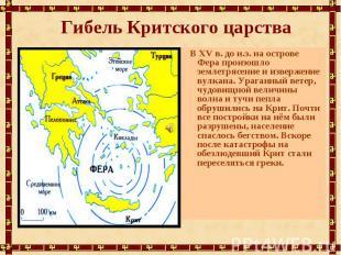 Гибель Критского царства В XV в. до н.э. на острове Фера произошло землетрясение