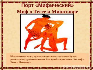 Порт «Мифический»Миф о Тесее и Минотавре Об отношениях между греками и критянами