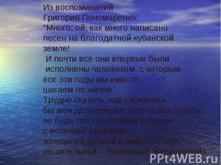 """Из воспоминаний Григория Пономаренко: """"Много, ой, как много написано песен на бл"""