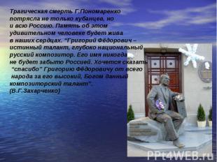 Трагическая смерть Г.Пономаренко потрясла не только кубанцев, но и всю Россию. П