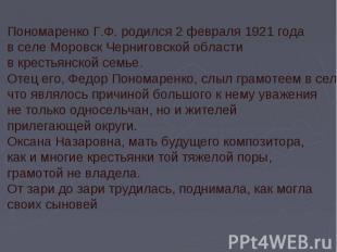 Пономаренко Г.Ф. родился 2 февраля 1921 года в селе Моровск Черниговской области