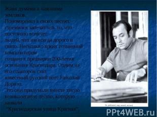 Живя думами и чаяниями земляков, Пономаренко в своих песнях стремился запечатлет