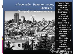 «Горе тебе , Вавилон, город крепкий».Эпиграф из Апокалипсиса.Город Сан-Франциско