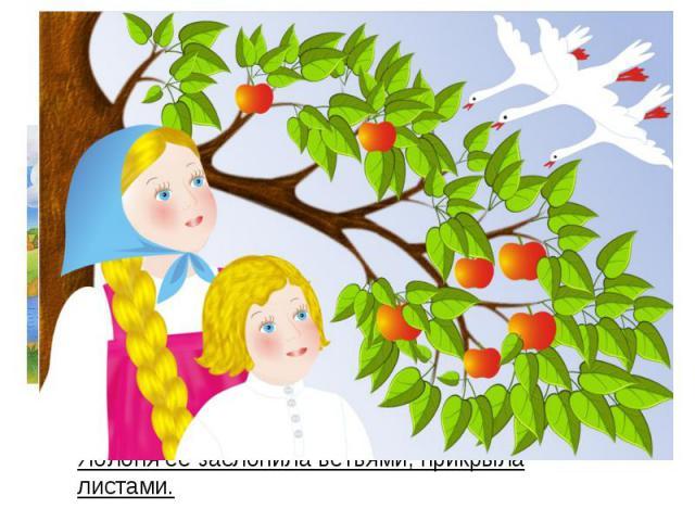Девочка поскорее съела и спасибо сказала. Яблоня ее заслонила ветвями, прикрыла листами.