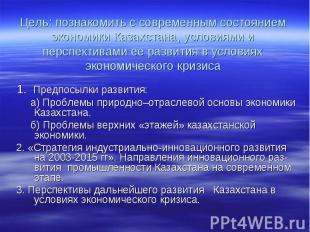 Цель: познакомить с современным состоянием экономики Казахстана, условиями и пер