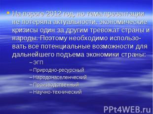 На пороге 2012 год, но тема презентации не потеряла актуальности, экономические