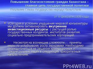 Повышение благосостояния граждан Казахстана – главная цель государственной полит