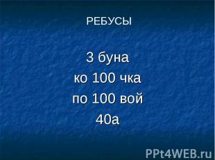 РЕБУСЫ3 бунако 100 чкапо 100 вой40а