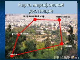 Карта марафонской дистанции