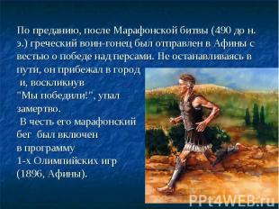 По преданию, после Марафонской битвы (490 до н. э.) греческий воин-гонец был отп