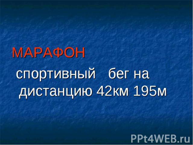 МАРАФОН спортивный бег на дистанцию 42км 195м